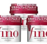 Shiseido 资生堂 Fino 浸透美容液发膜230g×3JP¥2236.00(折¥132.59) 9.3折