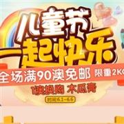 Roy Young中文站儿童节一起快乐 全场满90澳免邮2kg+满99澳可1澳换购木瓜膏