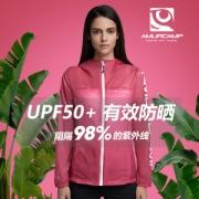 Amurcamp 女皮肤风衣 75克比别的轻一半 高分好评接近绝版