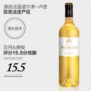 CHATEAU SEGUR DU CROS 克罗世家 LOUPIAC 贵腐甜白葡萄酒 750ml