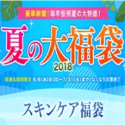 Dr. Ci:Labo日本官网:城野医生夏季福袋限量抢