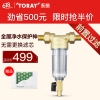 东丽(TORAY) 家用前置过滤器 全屋管道过滤净水器 TPF-B1499元
