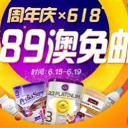 澳洲Amcal中文网周年庆x618促销 全场满89澳免邮2kg特价专区低至3折