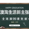 澳洲ChemistDirect中文网 Happy Graduation 澳淘生活新主张全场满99澳免邮