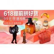 促销活动# 天猫国际  拼单买好货专场促销99元任选5件,第2件半价!