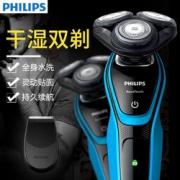 Philips飞利浦  S5050旋转式三刀头电动剃须刀全身水洗