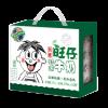 旺旺 旺仔特浓牛奶 125ml*20盒45元包邮