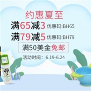 BabyHaven中文官网约惠夏至全场最高满$79立减5满$50包邮