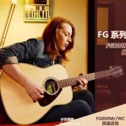 YAMAHA 雅马哈 FG800MS/WC民谣吉他 带原装琴箱