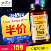 SWANSON斯旺森高浓度辅酶Q10胶囊200mg*90粒