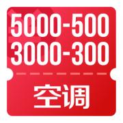 京东优惠券 全民消暑季 可领空调3000-300、5000-500券