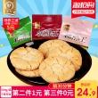江西特产 瓷都 乐平桃酥 3斤(拍3件)19.9元包邮