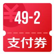 京东优惠券 可领49-2支付券