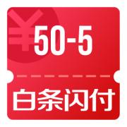 京东优惠券 可领白条闪付50-5券
