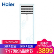 Haier 海尔 2P 智能WIFI 独立除湿 冷暖柜机空调 KFR-50LW/09JAA133899元包邮(满减)
