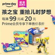 Prime Day!中国亚马逊超级品牌日Hasbro 孩之宝每满99元减20元prime会员再8折,叠加海淘贝专享99-10优惠