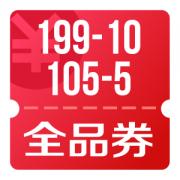 京东优惠券 周公趣周末 领105-5、199-10全品券