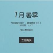 Lookfantastic中文站精选美妆单品额外8折促销