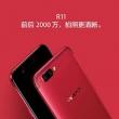 OPPO R11 智能手机 4GB+64GB 红色1699元包邮