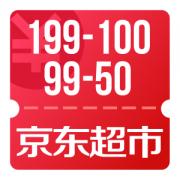 京东优惠券 大牌风暴 每天0点可领超市自营199-100、99-50券