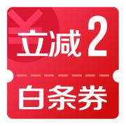 京东优惠券 全品类立减2元白条券*10张