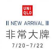 促销活动: 天猫精选 UNIQLO 优衣库旗舰店 品牌团再降价,单件包邮