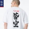 后序 国风印字潮牌T恤 多款59.9元包邮(需领30元优惠券)