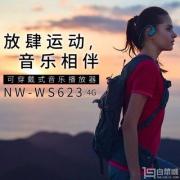 Prime会员镇店之宝,Sony 索尼 NW-WS623 可穿戴式运动防水音乐播放器 4GB