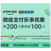 Prime Day!亚马逊海外购微信支付乐享优惠