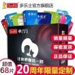 马来西亚 多乐士 20周年避孕套定制礼盒 68只/件33.8元包邮(48.8-15)