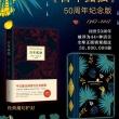 《百年孤独》(50周年纪念版)