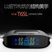 Victon 伟力通 T6SL 太阳能外置无线胎压监测器 彩屏款