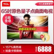TCL 65Q960C 65英寸 4K液晶电视6888元包邮