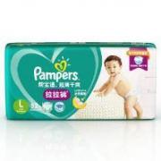 Pampers 帮宝适 超薄干爽 婴儿拉拉裤 L52片*6件299元包邮(双重优惠)