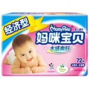 MamyPoko 妈咪宝贝 婴儿湿纸巾72片*8包*2件