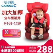Cardle 可爱多 LM219 通用型9个-12周岁 儿童安全座椅