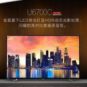 TOSHIBA 东芝 55U6700C 55英寸 4K超高清智能液晶平板电视机