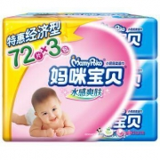 MamyPoko 妈咪宝贝 水感爽肤 婴儿湿纸巾  72片 3包