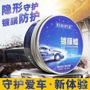 Keropur 汽车镀膜蜡 划痕修复 去污 180g