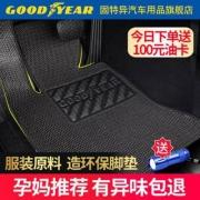 Goodyear 固特异 飞翔系列 3D丝圈汽车脚垫 多色 送电筒