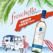 限PLUS会员,意大利进口 弗莱斯凯罗 白葡萄酒 750ml*2瓶 57.6元
