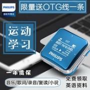 Philips 飞利浦 8G MP3 音乐播放器SA2208