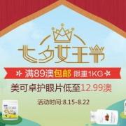 Pharmacy4less:七夕女王节 全场满AU$89免邮(限重1kg)