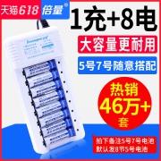 Doublepow 倍量 B108 通用充电器 配5号7号充电电池任选8节