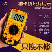 家中电工常备!TY/川宇  数字万用表  T33标配
