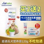 IN-PLUS 麦德氏 狗狗快速营养膏 120g史低19元包邮(双重优惠)