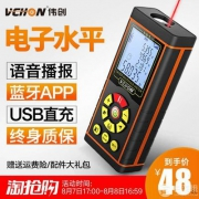 Vchon 伟创 激光测距仪 送充电礼包