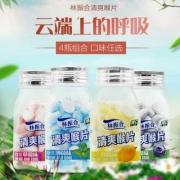 林振合 润喉维C水果糖含片 40g*4瓶