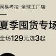 网易考拉 全球工厂店夏季囤货专场促销活动129元选3件,88元选8件,88元选4件,2件减100元