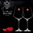 RCR水晶玻璃红酒杯 788ml 两支装